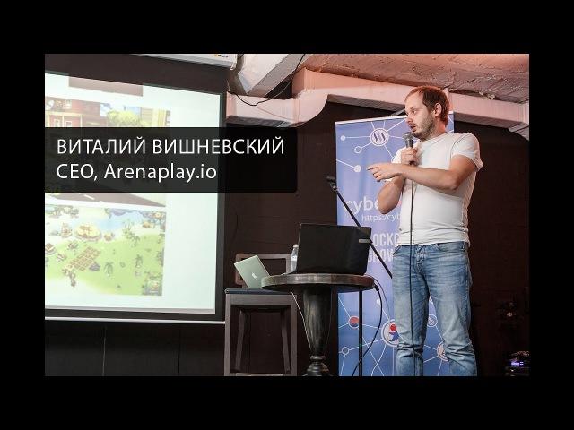 Виталий Вишневский | Летние Блокчейн Митапы | Тема 9