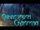 Skyrim Инквизитор лучший стартовый билд скрытный лучник маг