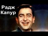Легендарный Радж Капур (попури из песен)