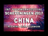 Int. Vuurwerkfestival Scheveningen 2017 - China -  Red Wire - Xena - Fireworks