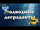 Подводные деграданты RYTP