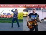 Илья Смирнов - Группа Крови (Кино Cover) & Фристайл Танцор Фарадей