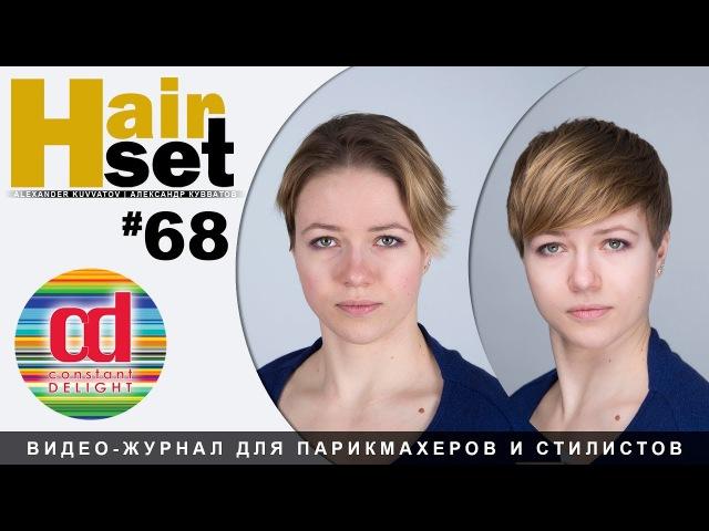 HAIR SET 68 Woman Haircut женская короткая стрижка - RU, ENG, ESP » Freewka.com - Смотреть онлайн в хорощем качестве