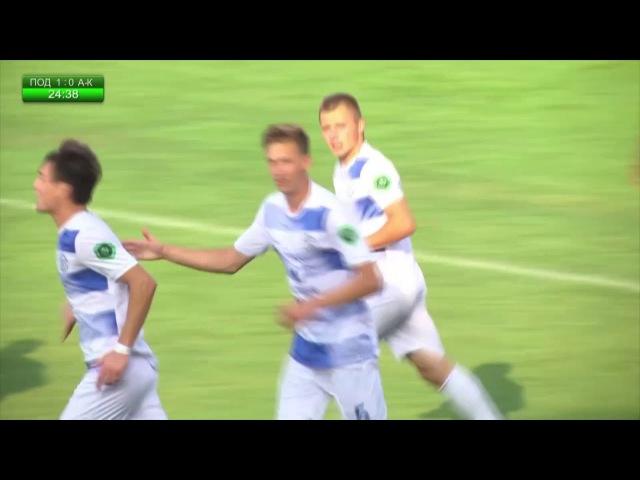 Поділля - Арсенал-Київщина - 1:0 (09.09.2017) Огляд матчу.