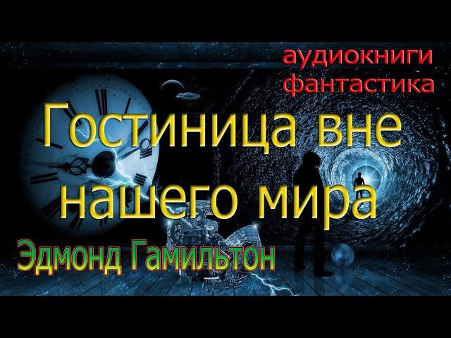 АУДИОКНИГИ ФАНТАСТИКА. Эдмонд Гамильтон - Гостиница вне нашего мира