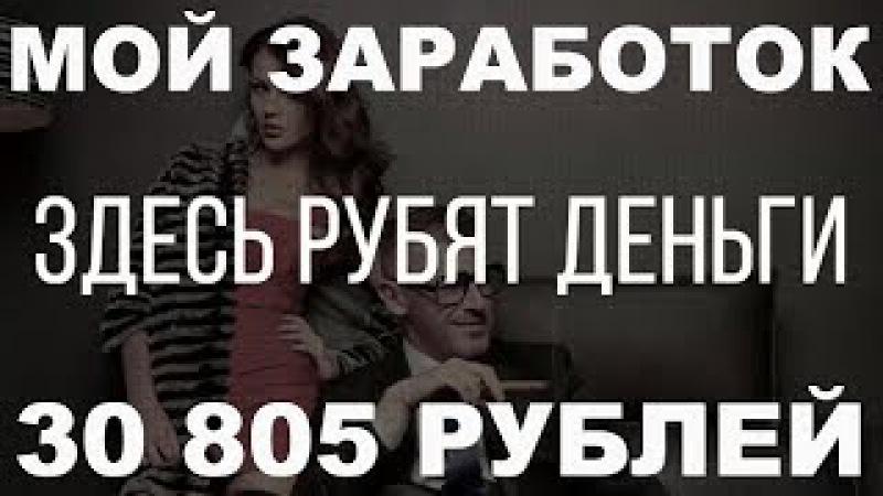 Заработок 30 805 руб в SRUBI CASH активируй пакет и получай деньги