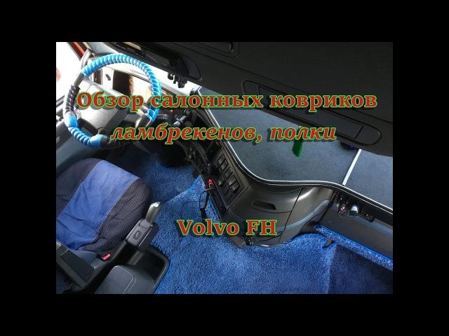 Нужен совет!Салонные коврики, ламбрекены, полка Volvo FH,обзор(седельный тягач Воль ...