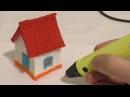 3D ручка, рисуем простой домик.