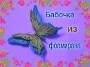 Заколка Бабочка из фоамирана своими руками / Поделки из Фоамирана мастер класс /...