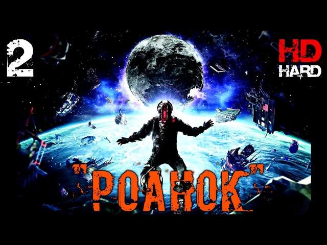 Dead Space 3 (ур. сложности: невозможный) 2 ~ Роанок