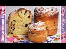 КУЛИЧ КРАФФИН Новый рецепт ПАСХАЛЬНЫЙ КУЛИЧ - КУЛИЧ-КРАФФИН на ПАСХУ | Easter Cake Cruffin recipe