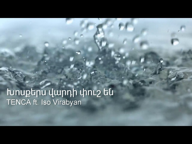 TENCA ft. Iso Virabyan - Xosqers vardi push en ( New 2018 )