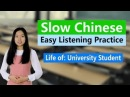 Super-slow Super-clear Chinese Listening Practice - Life of a University Student