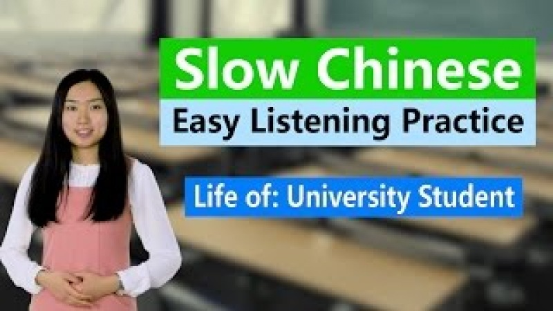 Super slow Super clear Chinese Listening Practice Life of a University Student