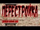 детектив премьера 2017 ПЕРЕСТРОЙКА Русские детективы 2017 новинки новые детективы