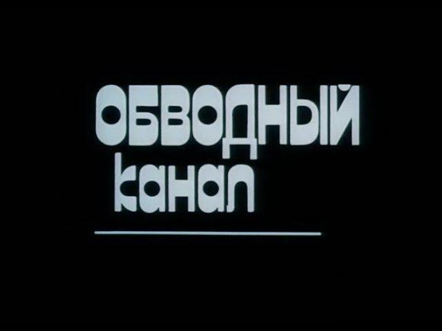 Обводный канал. г. Ленинград 1990г Док. фильм СССР