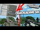 ?НОВОЕ ОБНОВЛЕНИЕ Minecraft PE 1.3 В 4K НА ВСЕХ ПЛАТФОРМАХ! Super Duper Graphics Pack!?