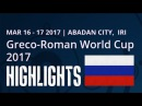 Greco Roman Wrestling Highlights Team RUSSIA GR Worldcup Abadan 2017 All Takedowns