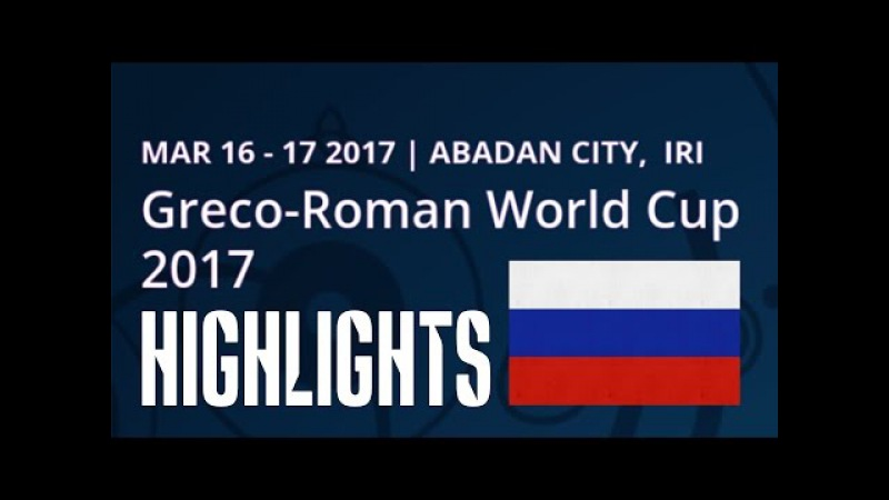 Greco-Roman Wrestling Highlights: Team RUSSIA | GR Worldcup Abadan 2017 | All Takedowns