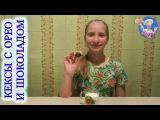 Кексы с Орео и шоколадом! Вкусные домашние кексы! ВКУСНЯШКА