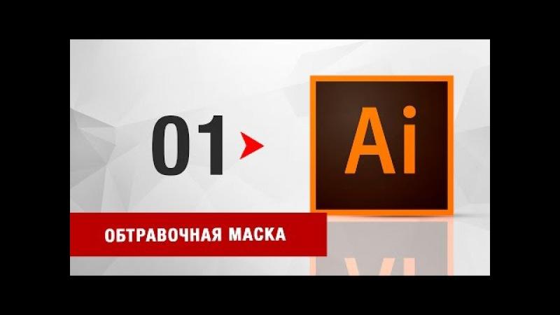 Уроки Adobe Illustrator. Как сделать обтравочную маску