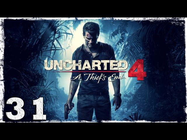 [PS4] Uncharted 4. 31: Человек против машины.