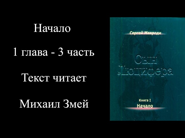 Сергей Мавроди Сын Люцифера Книга 1 Начало 1 глава 3 часть