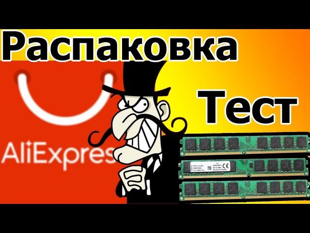 6 гб DDR2 оперативы по дешевке с Алиэкспресса: Распаковка Тест!