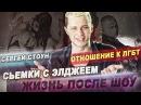 Участник ТМПУ Сергей Стоун / Жизнь после проекта / Про ЛГБТ / Элджей / Топ-модель п