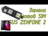 Замена слотов сим карт на Asus Zenfone 2 ZE551ML  Zenfone 2 sim card slot replacement