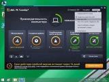 AVG PC Tuneup Pro 2016 16.62.2.46691 - активация и ключ