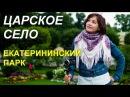 Царское Село Екатерининский парк