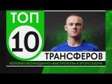 ТОП-10 трансферов, которые неожиданно «выстрелили» в этом сезоне - GOAL24
