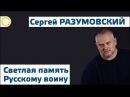 О создании Руского ИГИЛ