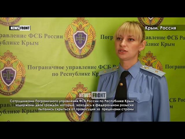 Погранслужба ФСБ в Крыму задержала находящихся в розыске мошенников