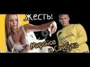 Катя Самбука и Миронов чудили в спортзале