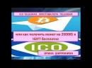 ICO TELEGRAM КРИПТОВАЛЮТА ТЕЛЕГРАМА или как получить монет на 20 000$ в IGIFT бесплатно