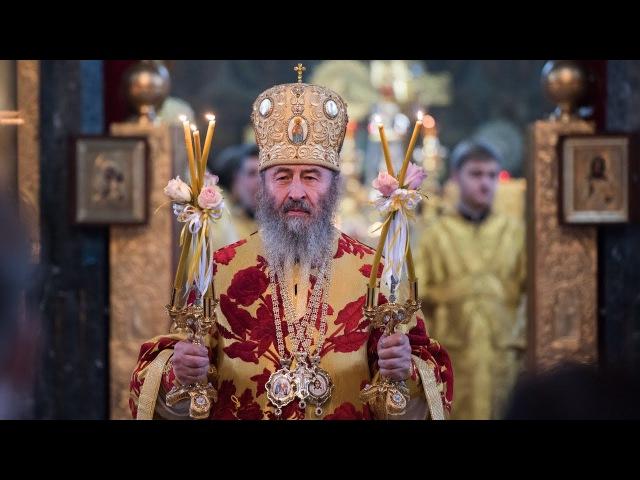 Проповідь Предстоятеля УПЦ в Неділю м'ясопусну