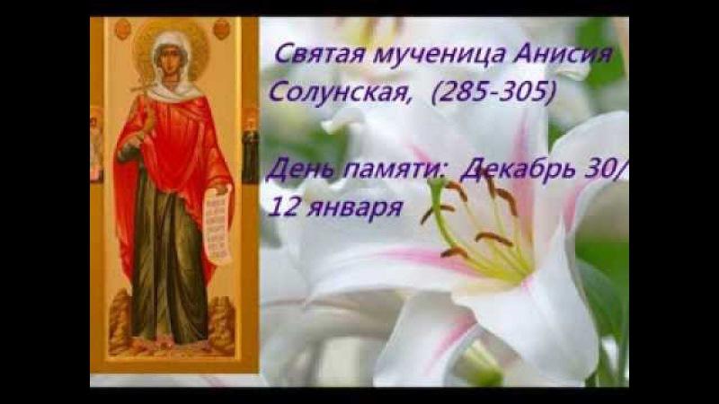 Жития Святых . Святая мученица Анисия Солунская
