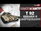 Т 92. Навыки и оборудование. World of Tanks