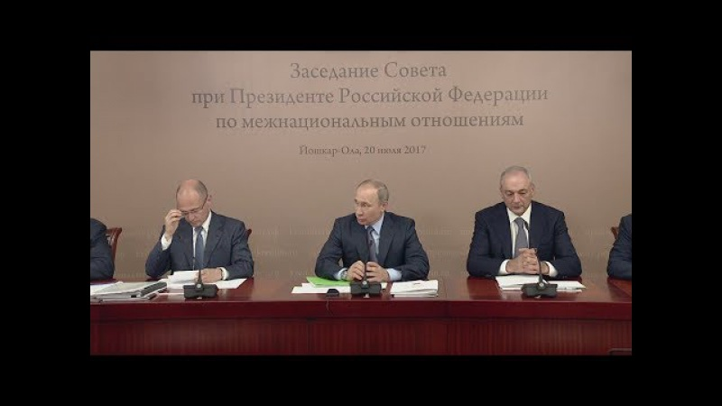 Putin's Speech at Council for Interethnic Relations in Yoshkar-Ola