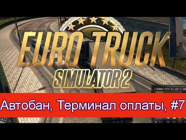 Euro Truck Simulator 2, Автобан, Терминал оплаты, как правильно заплатить. 7