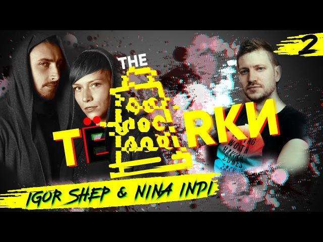 Igor Shep (SWIS) Nina Indi - о техно и молодых музыкантах, об отношениях, любви к музыке