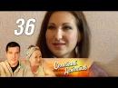 Семейный детектив 36 серия Звезда шансона 2011 Драма детектив @ Русские сериалы