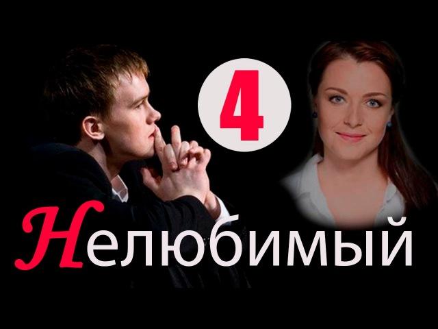 НЕЛЮБИМЫЙ 4 серия - Мелодрама про жизненные трудности и надежду на будущее! (русские мелодрамы)