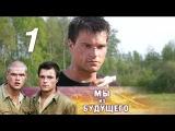 Мы из будущего. 1 серия (2008). Военный фильм, фантастика, приключения @ Русские сериалы
