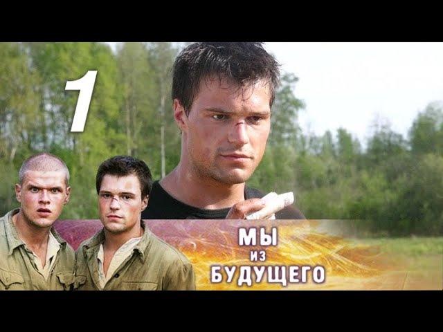 Мы из будущего. 1 серия (2008). Военный фильм, фантастика, приключения