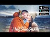 ION ZEGRI - Недолюбили (Премьера клипа)