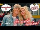 Алексей Воробьев / Alex Sparrow - Я тебя люблю Best Pranks - Prank Couple