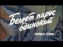 Волны Черного моря. 1 серия. Белеет парус одинокий 1975 Фильмы. Золотая коллекция